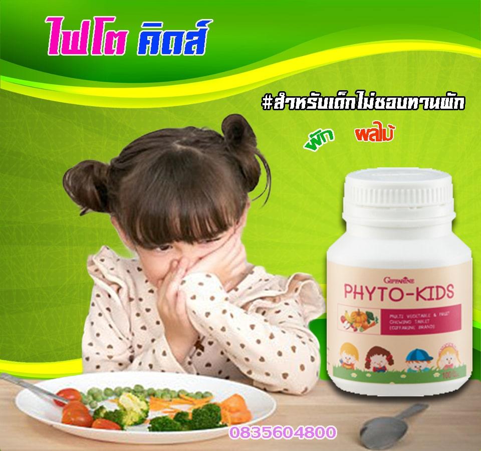 อาหารเสริมเด็ก ไฟโตคิดส์