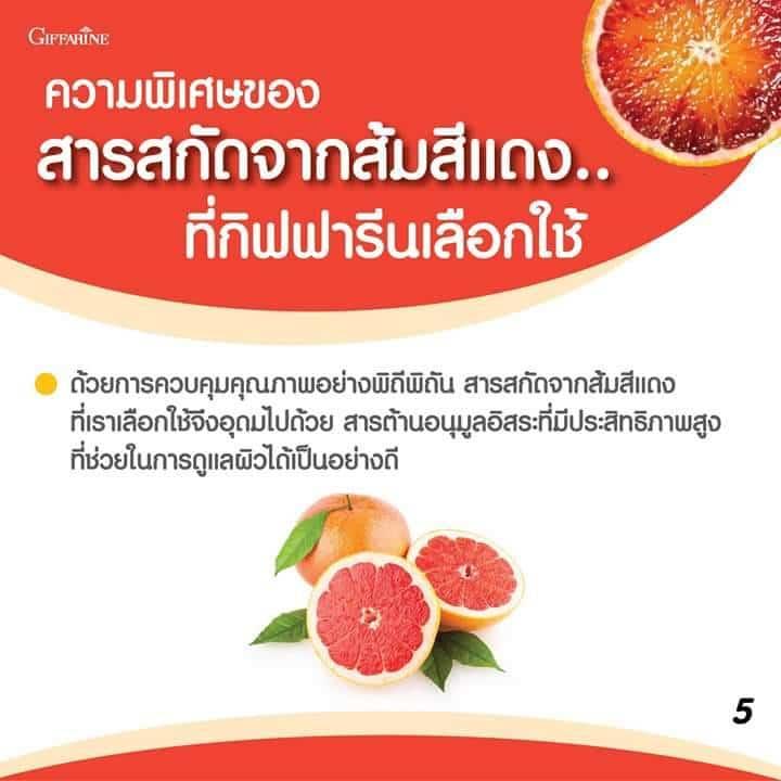 ส้มสีแดง