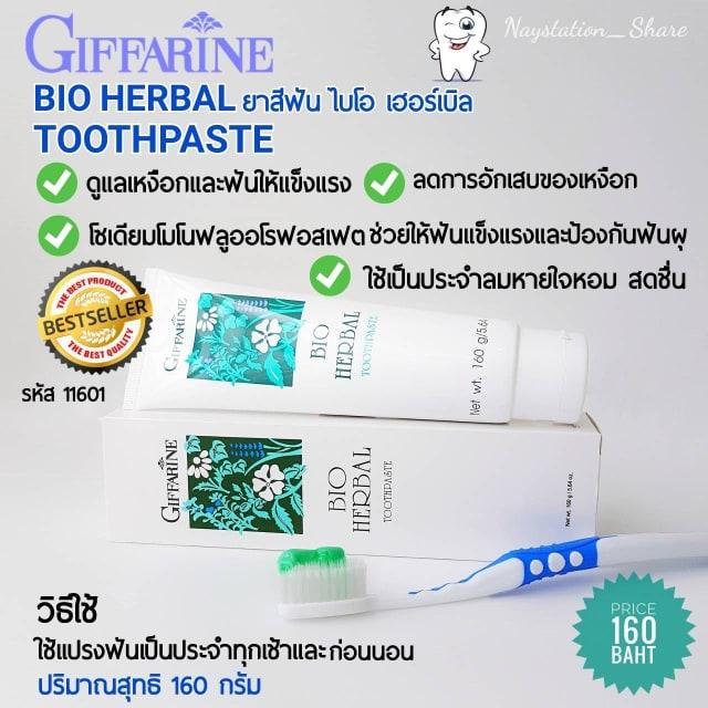 ยาสีฟัน ไบโอ เฮอร์เบิล