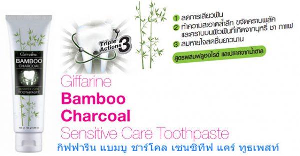 ยาสีฟัน แบมบู