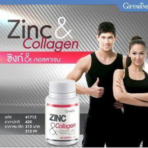 ซิงค์และคอลลาเจน zinc and collagen