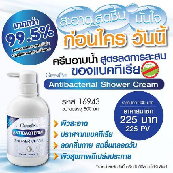 ครีมอาบน้ำ