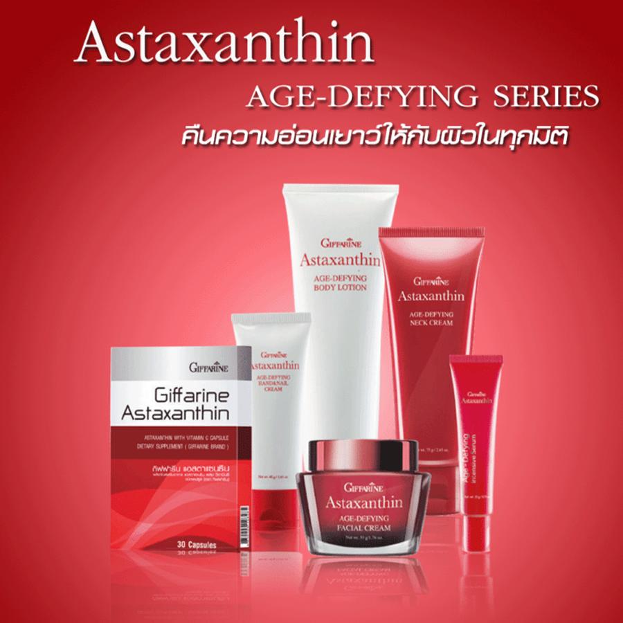 astaxanthin แอสตาแซนธิน