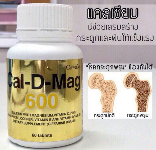Cal-D-Mag 600