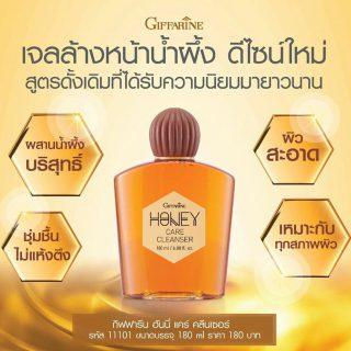 ครีมน้ำผึ้งล้างหน้า honey