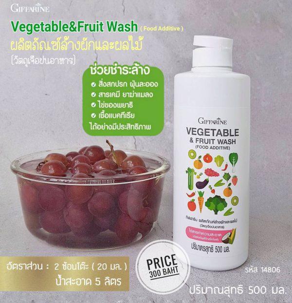 ผลิตภัณฑ์ล้างผักและผลไม้